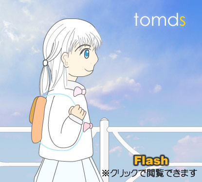 tomds 第1話 ACT01(Flash)